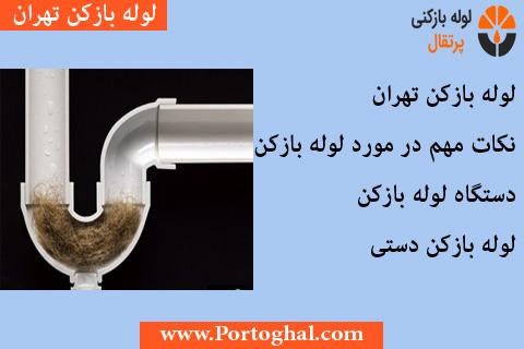 اسید لوله بازکن برای بازکردن گرفتگی های سطحی