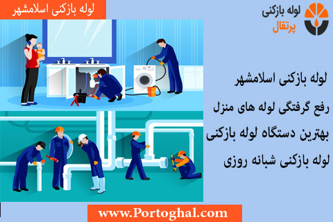لوله بازکنی اسلامشهر